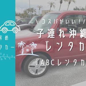 【沖縄】ABCレンタカー那覇|子連れで格安に車を借りるならここ!