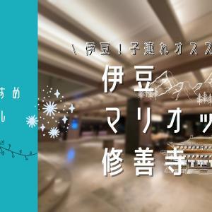 【宿泊記】伊豆マリオットホテル修善寺|プールや温泉付き部屋も?!アクティビティも豊富