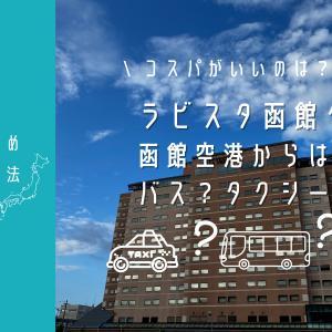 【ラビスタ函館ベイ】函館空港からはバスが良いの?タクシー?いくらかけ放題の朝食ブッフェと温泉函館人気No1ホテルに滞在したブログ