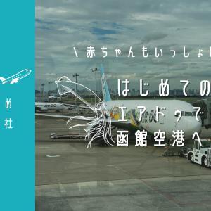 【エアドゥ】はじめてのエアドゥレビュー|赤ちゃん含む子連れで北海道に行ってきた|予約方法は?手荷物は?ベビーカーは?