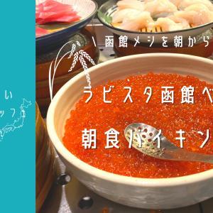 【朝食ブログ】ラビスタ函館ベイの朝食の美味しい食べ方|北の番屋の混雑は?時間は?朝食のみは?