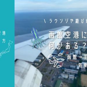 函館空港には何がある?子連れで搭乗待ち|ラウンジや遊び場などエアドゥ搭乗まで有意義に過ごした話