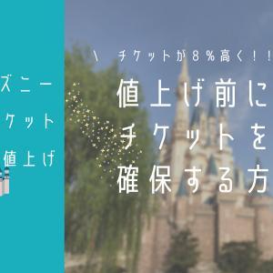 東京ディズニランド&ディズニーシー、10月1日よりチケット8%値上げへ