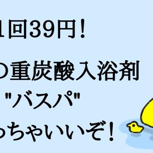 """1回39円!話題のBARTHより安い重炭酸浴""""バスパ""""で爆睡できてる話"""