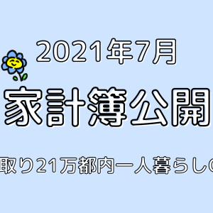 【2021年7月】家計簿公開 手取り21万 都内一人暮らしver.