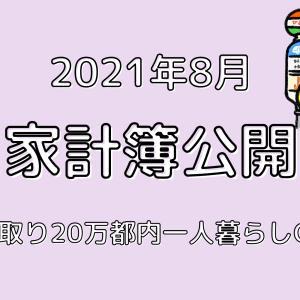 【2021年8月】家計簿公開 手取り20万 都内一人暮らしver.