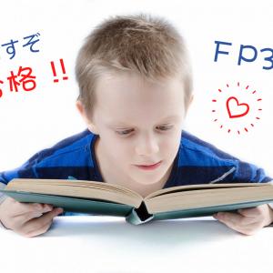 FP(ファイナンシャルプランナー)3級の勉強、はじめました