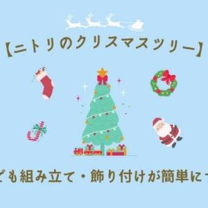 【ニトリのクリスマスツリー】不器用でも組み立て・飾り付けが簡単にできる!