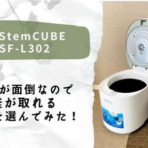 【山善StemCUBE】手入れが面倒なので内釜が取れる加湿器を選んでみた!