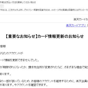 楽天市場からの「【楽天市場】お支払い方法を更新してください知らせ」というメールにご注意を!