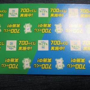 ファミリーマートで700円くじキャンペーンをやっています