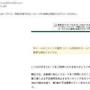 SMBCを名乗る「SMBCアカウントを利用制限しています」というメールにご注意を