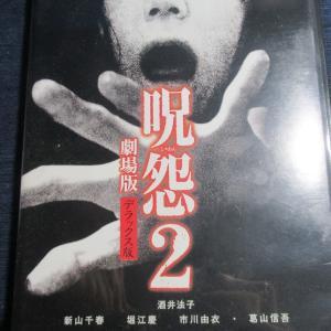 呪怨2劇場版(2003年)