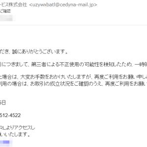 SMBCファイナンスサービスを名乗る「【Cedynaカード】お取引のご確認」にご注意を!