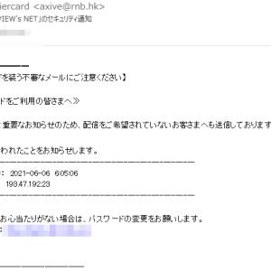 Viercardを名乗る「「VIEW's NET」のセキュリティ通知」にご注意を!