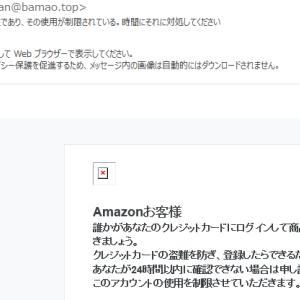 Amazonを名乗る「【重要】お使いのアカウントが盗まれる危険性であり、その使用が制限されている。時間にそれに対処してください」にご注意を