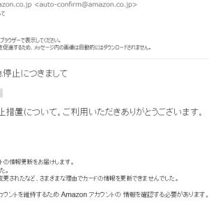 Amazonを名乗る「【重要】Аmazon お客様アカウント緊急停止につきまして」にご注意を