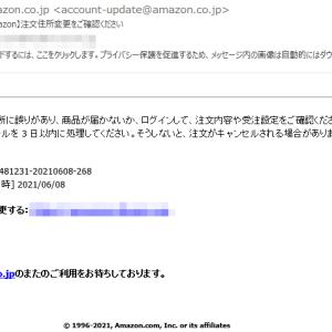 Amazonを名乗る「【Amazon】注文住所変更をご確認ください 」にご注意を