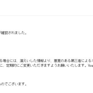 SMBCを名乗る「三井住友カード【重要】」というメールにご注意を!