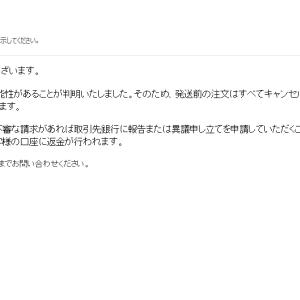 Amazonを名乗る「お客様の Amazon.co.jp アカウントに対する最近の変更について。」にご注意を