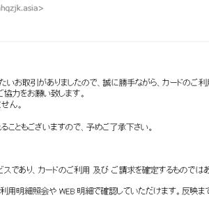 三菱UFJ銀行を名乗る「【重要】三菱UFJニコス銀行ご利用確認」にご注意を