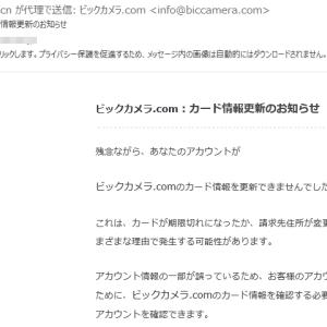 ビッグカメラ.comを名乗る「ビックカメラ.com:カード情報更新のお知らせ」にご注意を