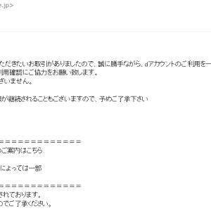 NTTドコモを名乗る「dアカウントご利用確認」にご注意を!