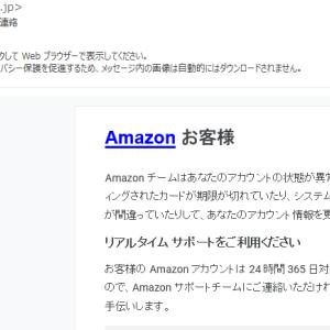 Amazonを名乗る「【重要】Amazonアカウントからの緊急のご連絡」にご注意を!