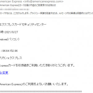 AmericanExpressを名乗る「【American Express】カードお届け内容のご変更受付のお知らせ」にご注意を