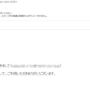 三井住友クレジットカードを名乗る「 Аmazon.co.jp 重要なお知らせ:お支払い方法変更のお願い」にご注意を