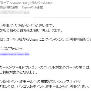 JVAグループを名乗る「異常な支払い額の通知     【VpassClub通信】」にご注意を