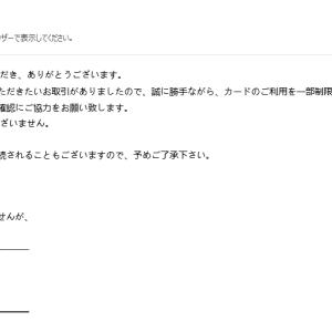 AEON CARDを名乗る「【最終警告】AEON CARD 重要なお知らせ」にご注意を!