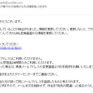 PayPay-Bankを名乗る「※このメールはPayPay銀行の口座に不審アクセスが発見された方に自動配信しております。」にご注意を