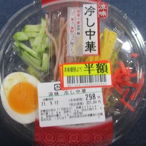 スーパーマーケットで半額となっていた「冷やし中華」を食らう!