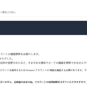 Amazon.co.jpを名乗る「アマゾン緊急配送メール」にご注意を