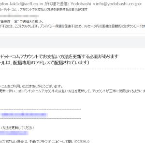 Yodobashiを名乗る「ヨドバシ・ドット・コム:アカウントでお支払い方法を更新する必要があります」にご注意を