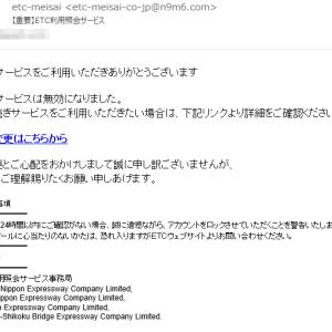 etc-meisaiを名乗る「【重要】ETC利用照会サービス」にご注意を