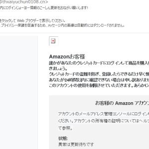 Amazon.co.jpを名乗る「【Amazon】24じかん時間いない以内にログインじょーほー情報のこーしん更新をおねがい願いします!」にご注意を