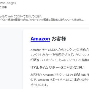 Amazon.co.jpを名乗る「【重要】Amazonアカウントからの緊急のご連絡」にご注意を
