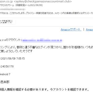 Amazon.co.jpを名乗る「不正アクセスのアラーム(自動配信メール2021/09/09)」にご注意を