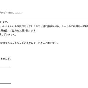 AEON CARDを名乗る「【最終警告】イオンカード からの緊急のご連絡」にご注意を