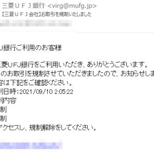 三菱UFJ銀行を名乗る「【三菱UFJ会社】お取引を規制いたしました」にご注意を