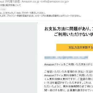 Amazonを名乗る「Amazonアカウントの異常な状態と解決手順について」にご注意を!