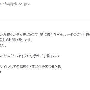 MyJCBを名乗る「【MyJCBカード】利用いただき、ありがとうございます」にご注意を