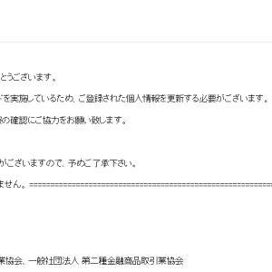 三菱UFJ銀行を名乗る「【重要】三菱UFJ会社から緊急のご連絡」にご注意を