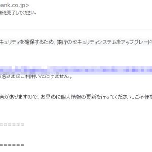 PayPay銀行を名乗る「セキュリティシステムがアップグレードされました。個人情報の更新を完了してください。 」にご注意を