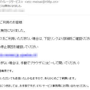 ETCマイレージサービスを名乗る「ETCサービスは無効になりました。」にご注意を