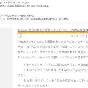 Amazon.co.jpを名乗る「【重要】お支払い方法の情報を更新してください。Update default card for your membership.」にご注意を