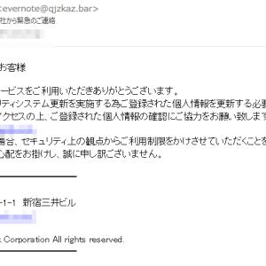 PayPay会社を名乗る「【重要】PAYPAY会社から緊急のご連絡」にご注意を!