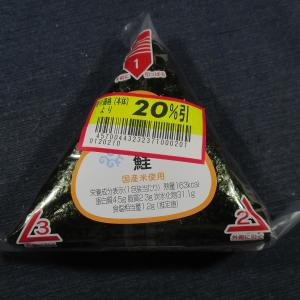 スーパーマーケットで2割引きとなっていた紅鮭おにぎりを食らう!